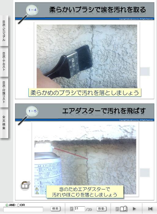名古屋の新築一戸建て内覧会インスペクションの様子