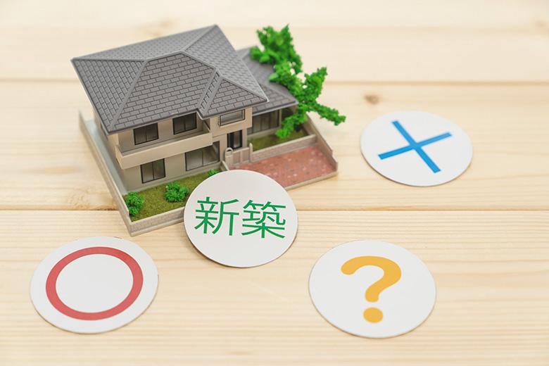 新築でもホームインスペクションは必要か?